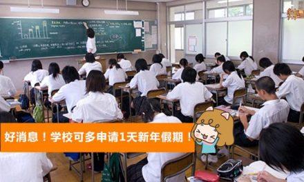 好消息!学校可多申请1天新年假期!