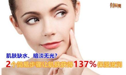 2个简易步骤让肌肤获得137%保湿滋润