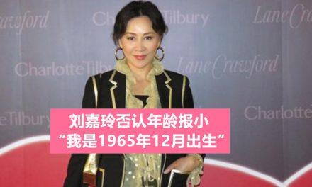 """刘嘉玲否认年龄报小 """"我是1965年12月出生"""""""
