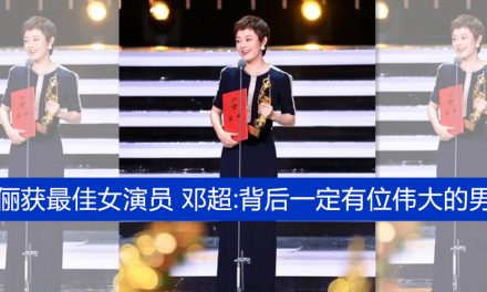 孙俪获最佳女演员 邓超:背后一定有位伟大的男人