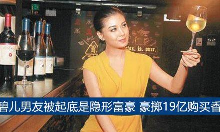 廖碧儿男友被起底是隐形富豪 豪掷19亿购买香槟