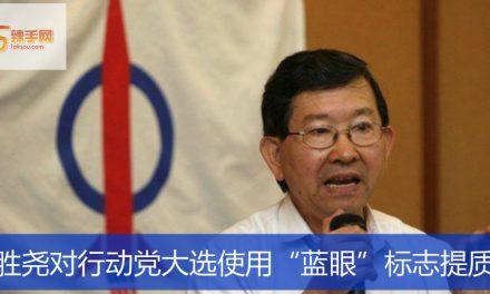 """陈胜尧对行动党大选使用""""蓝眼""""标志提质疑"""