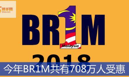 今年BR1M共有708万人受惠