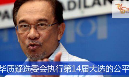 安华质疑选委会执行第14届大选的公平性