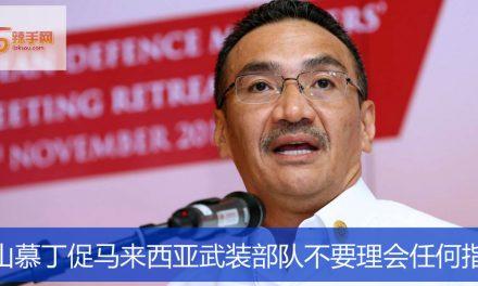 希山慕丁促马来西亚武装部队不要理会任何指控