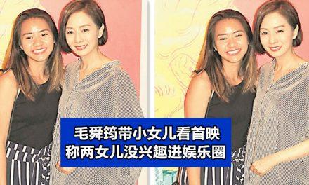 毛舜筠带小女儿看首映 称两女儿没兴趣进娱乐圈
