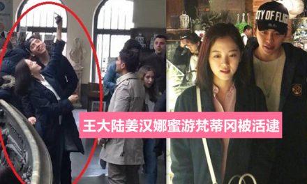 王大陆姜汉娜蜜游梵蒂冈被活逮