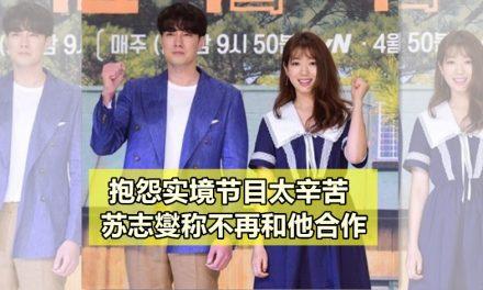 抱怨实境节目太辛苦 苏志燮称不再和他合作