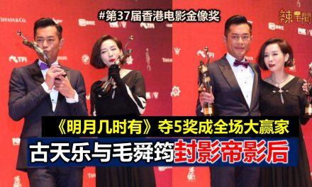 《明月几时有》夺5奖成大赢家 古天乐与毛舜筠封影帝影后