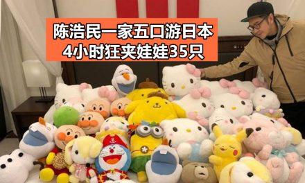 陈浩民一家五口日本旅游 4小时狂夹娃娃35只