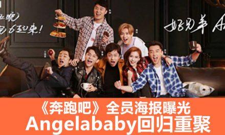 《奔跑吧》全员海报曝光 Angelababy回归重聚