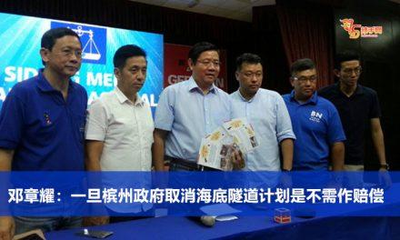 邓章耀:一旦槟州政府取消海底隧道计划是不需作赔偿