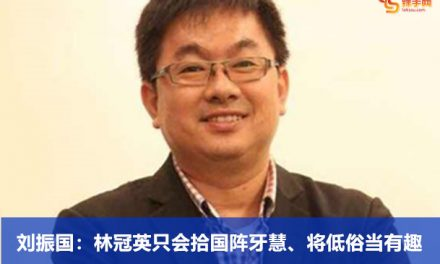 刘振国:林冠英只会拾国阵牙慧、将低俗当有趣