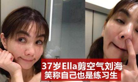37岁Ella剪空气刘海 笑称自己也是练习生