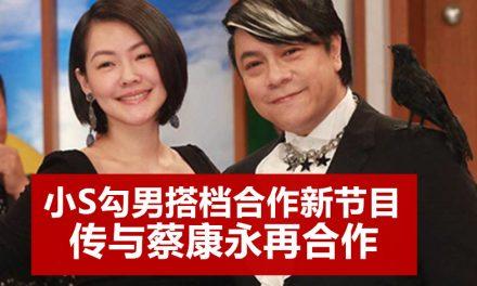 小S勾男搭档合作新节目 传与蔡康永再合作