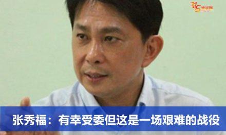 张秀福:有幸受委但这是一场艰难的战役