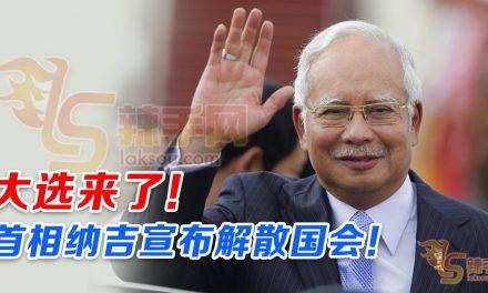大选来了!首相今宣布解散国会