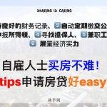 6大tips在手申请房贷好Easy!