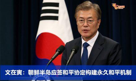 文在寅:朝鲜半岛应签和平协定构建永久和平机制