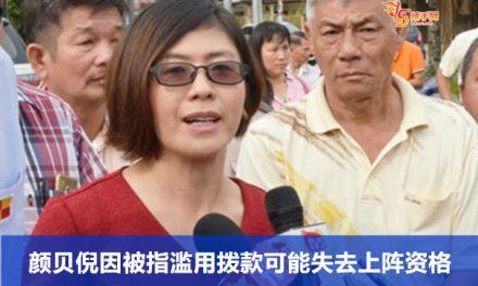 颜贝倪因被指滥用拨款可能失去上阵资格