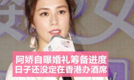 阿娇自曝婚礼筹备进度 日子还没定在香港办酒席