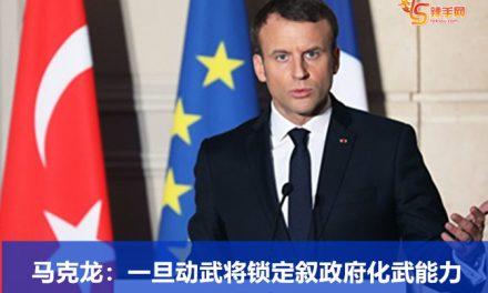 马克龙:一旦动武将锁定叙政府化武能力
