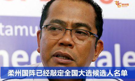 柔州国阵已经敲定全国大选候选人名单