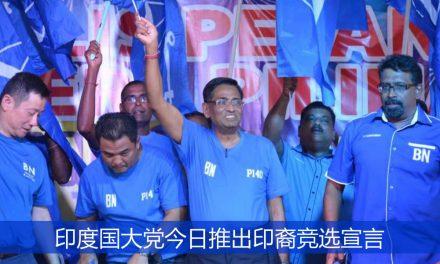 印席国大党今日推出印裔竞选宣言