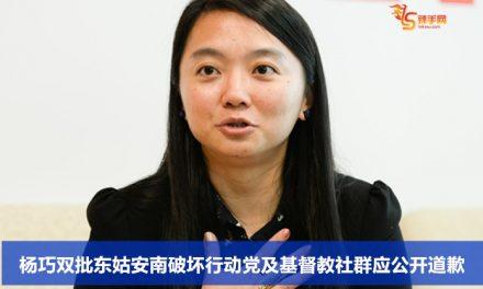 杨巧双批东姑安南破坏行动党及基督教社群应公开道歉