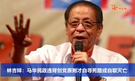 林吉祥:马华民政违背创党原则才自寻死路或自取灭亡