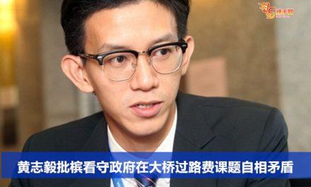 黄志毅批槟看守政府在大桥过路费课题自相矛盾