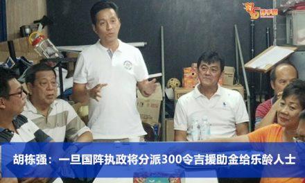 胡栋强:一旦国阵执政将分派300令吉援助金给乐龄人士