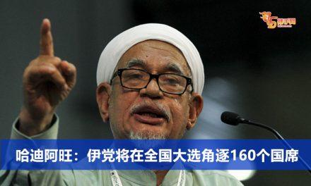 哈迪阿旺:伊党将在全国大选角逐160个国席