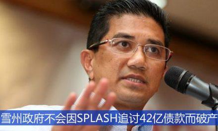 雪州政府不会因SPLASH追讨42亿债款而破产