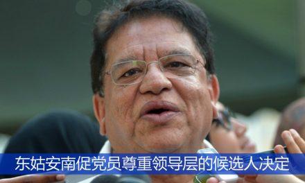 东姑安南促党员尊重领导层的候选人决定