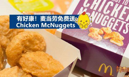 麦当劳免费送Chicken McNuggets