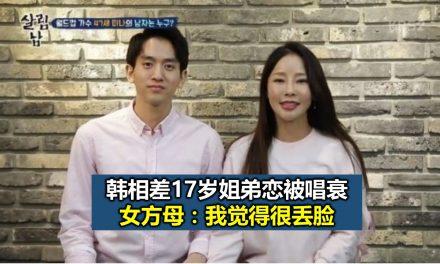 韩相差17岁姐弟恋被唱衰 女方母:我觉得很丢脸