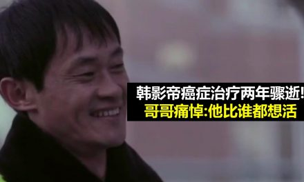 韩影帝癌症治疗两年骤逝!哥哥痛悼:他比谁都想活