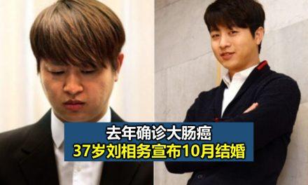 去年确诊大肠癌37岁刘相务宣布10月结婚
