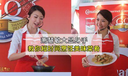 萧慧敏大显身手 教你短时间烹饪美味菜肴