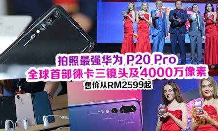 拍照最强华为 P20 Pro 全球首部徕卡三镜头及4000万像素