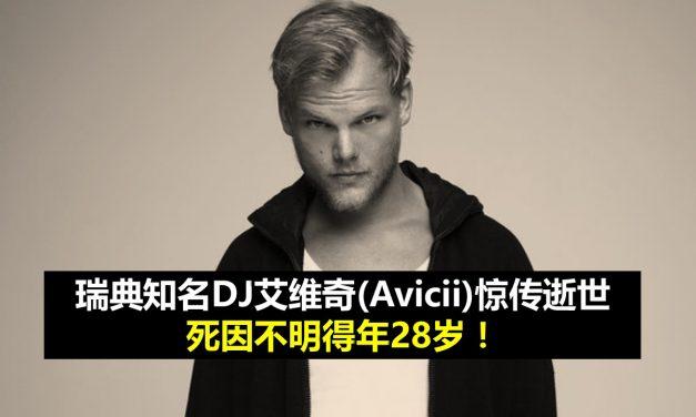 瑞典知名DJ艾维奇(Avicii)惊传逝世享年28岁!
