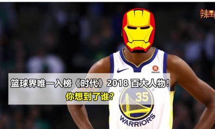 篮球界唯一入榜《时代》2018百大人物!你想到了谁?