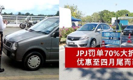 JPJ罚单70%大折扣 优惠至四月尾而已!