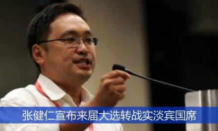 张健仁宣布来届大选转战实淡宾国席
