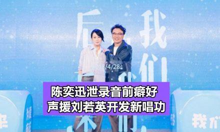 陈奕迅泄录音前癖好 声援刘若英开发新唱功