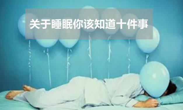 关于睡眠你该知道十件事