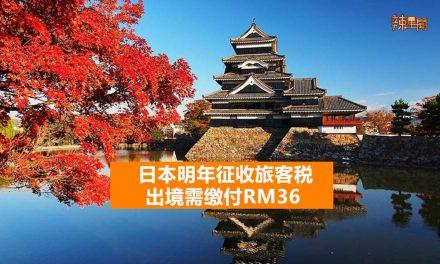 日本明年征收旅客税 出境需缴付RM36