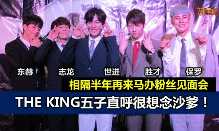 韩团THE KING 相隔半年再来马 五人直呼很想念沙爹!