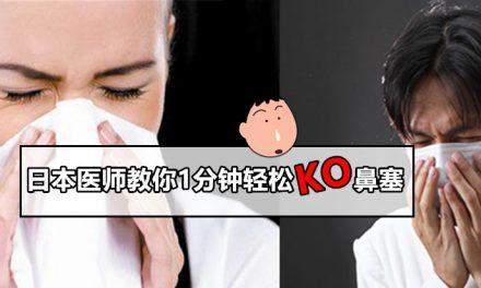 日本医师教你1分钟轻松KO鼻塞